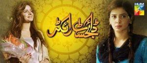Saba Qamar in Digest Writer