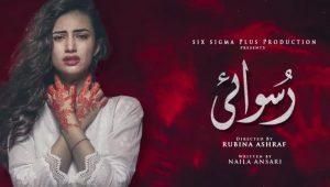 Ruswai Pakistani Drama Serial