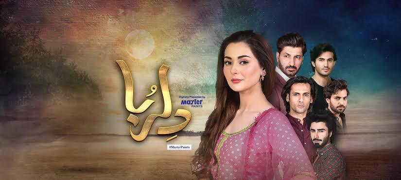Pakistani drama serial dilruba
